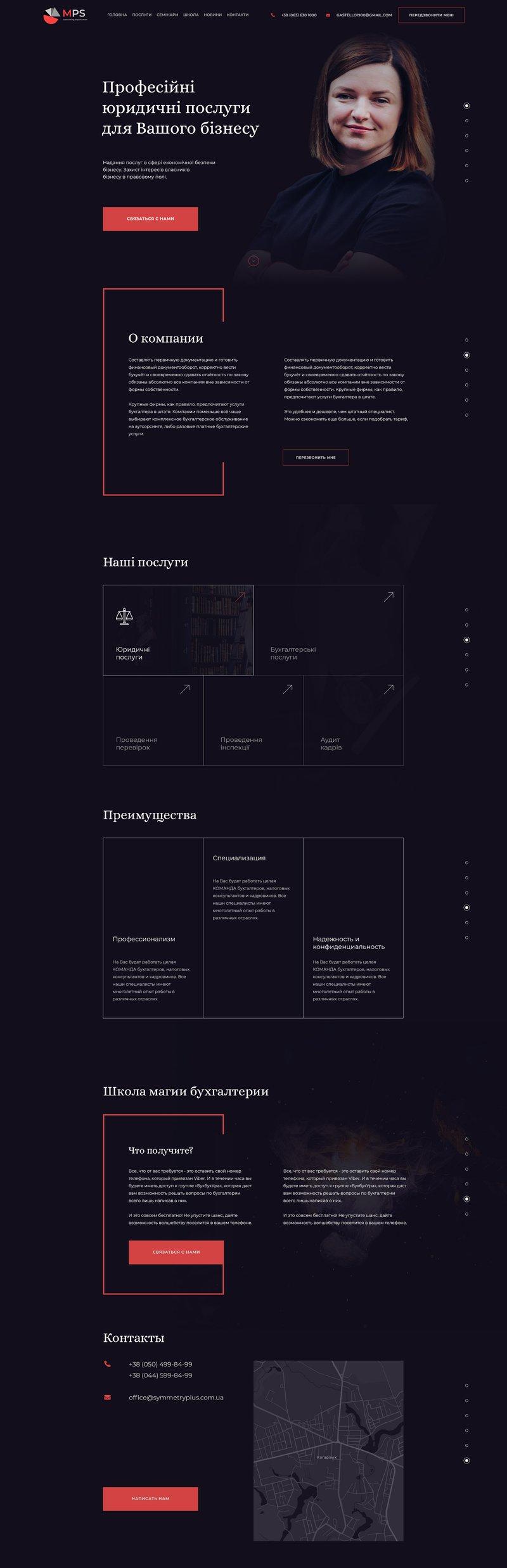 Дизайн сайта для юридической компании – работа в портфолио фрилансера