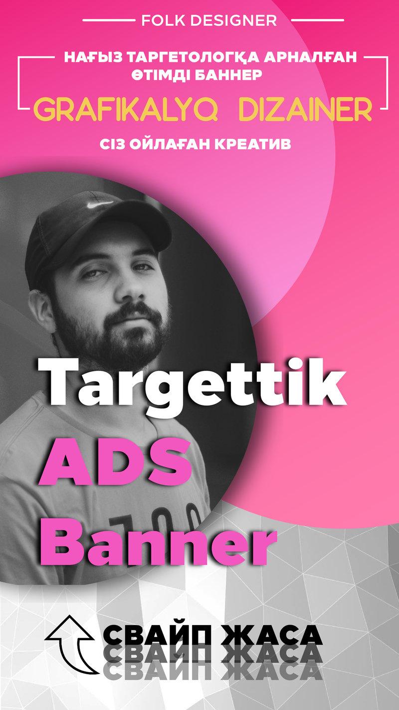 Рекламный баннер – работа в портфолио фрилансера