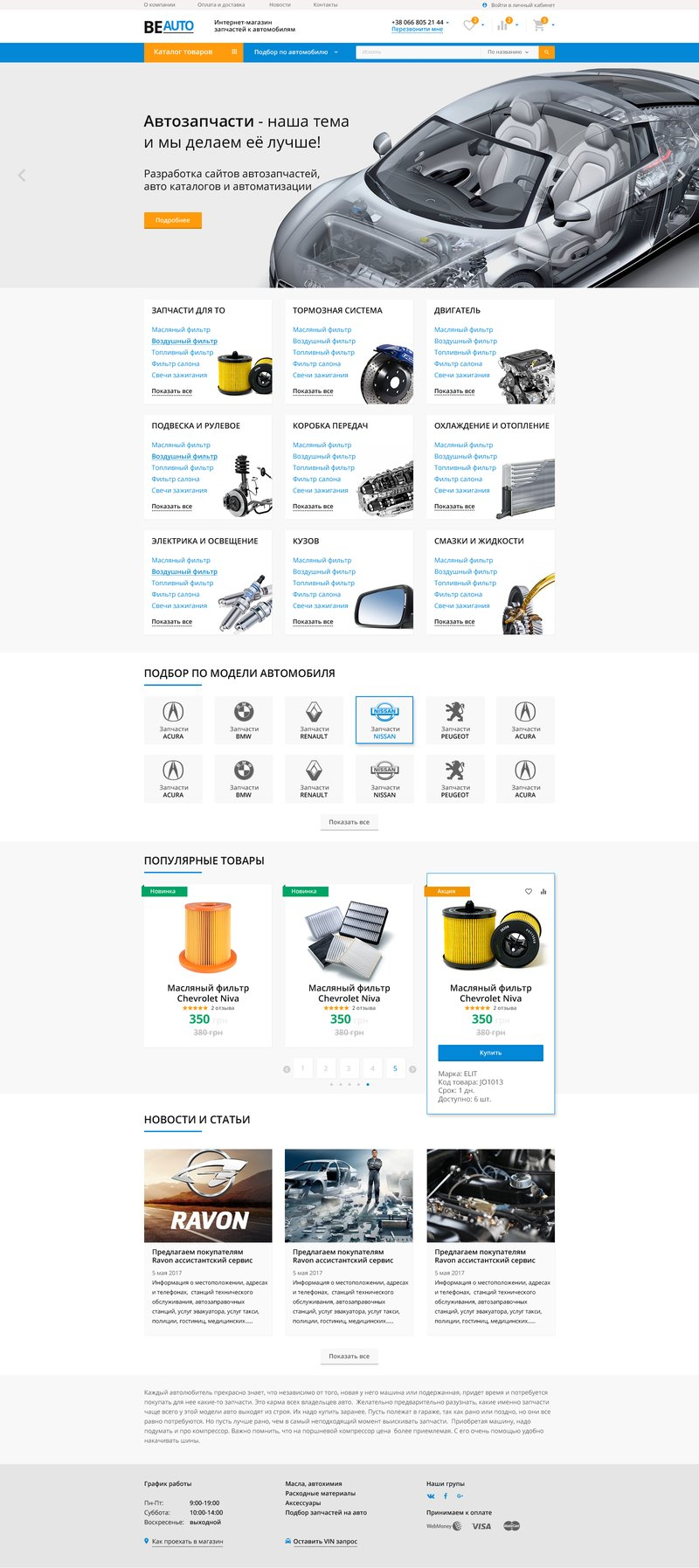 Дизайн интернет-магазина автозапчастей – работа в портфолио фрилансера