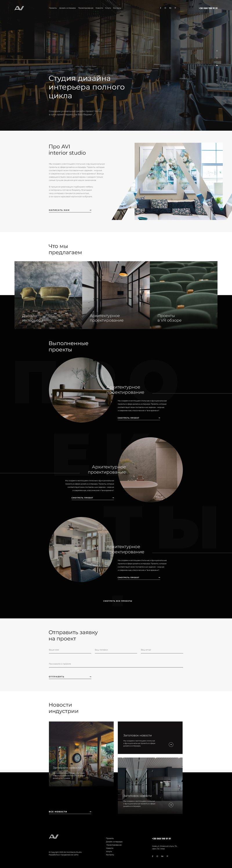 Дизайн сайта для дизайнера интреьера – работа в портфолио фрилансера