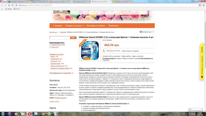 Wilkinson Sword HYDRO 5 (1) станок для бритья – work in freelancer's portfolio