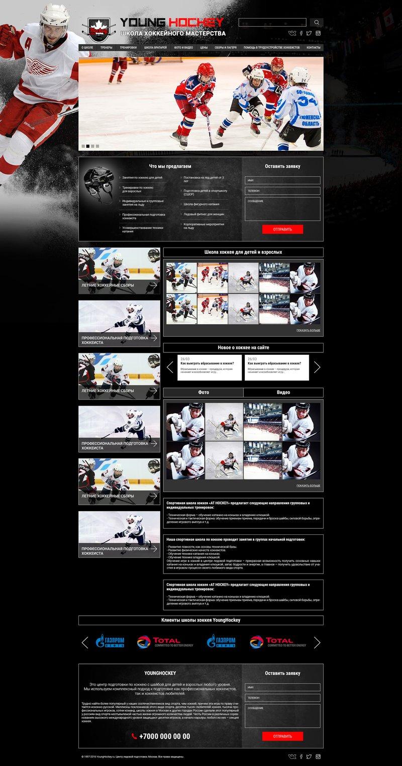 "Корпоративный сайт школы ""Young Hockey"" – work in freelancer's portfolio"