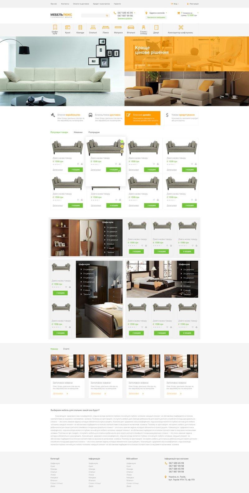 Сайт продажи мебели – работа в портфолио фрилансера