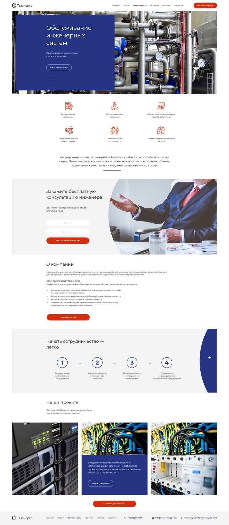Дизайн сайта для Техэнерго – работа в портфолио фрилансера