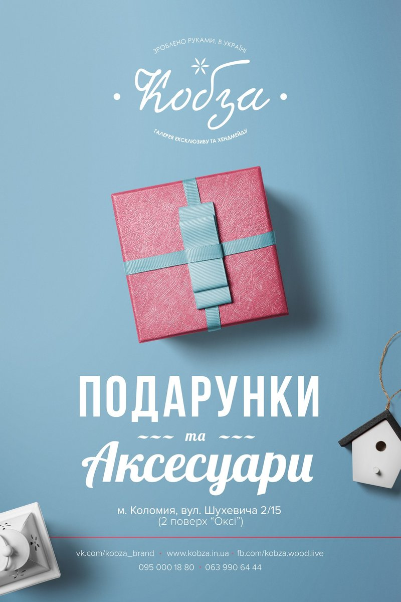 """Макет сітілайта для тм """"Кобза"""" – work in freelancer's portfolio"""