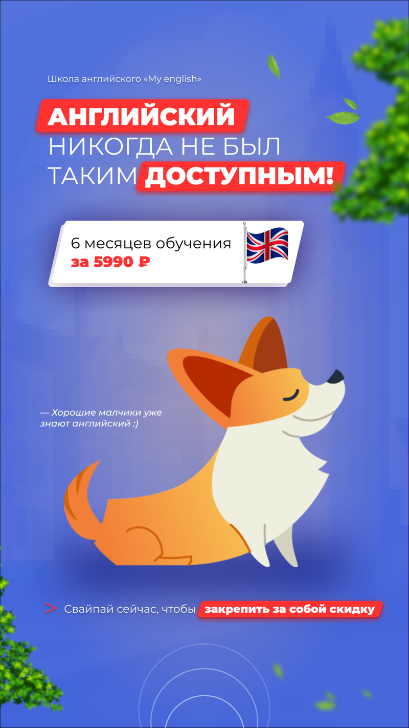 Рекламный баннер (креатив) для таргета – work in freelancer's portfolio