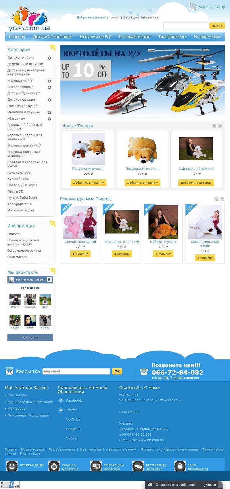 Интернет магазин детских игрушек – work in freelancer's portfolio