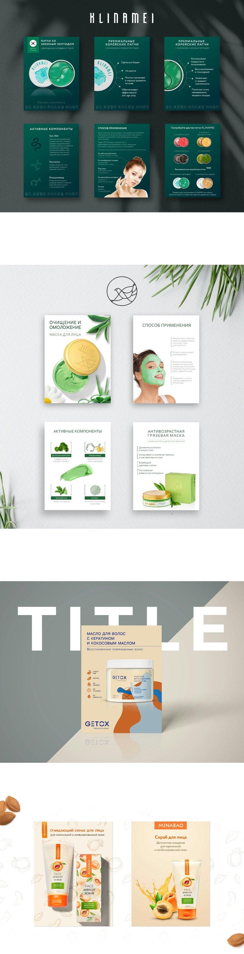 Дизайн карточек товаров для маркетплейсов – работа в портфолио фрилансера