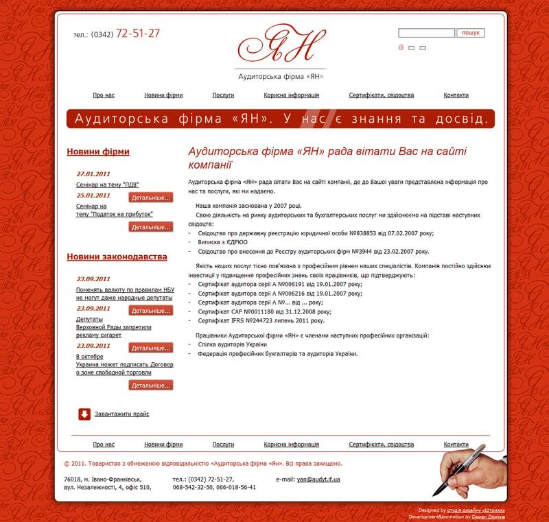 Разработка сайта аудиторской фирмы – работа в портфолио фрилансера