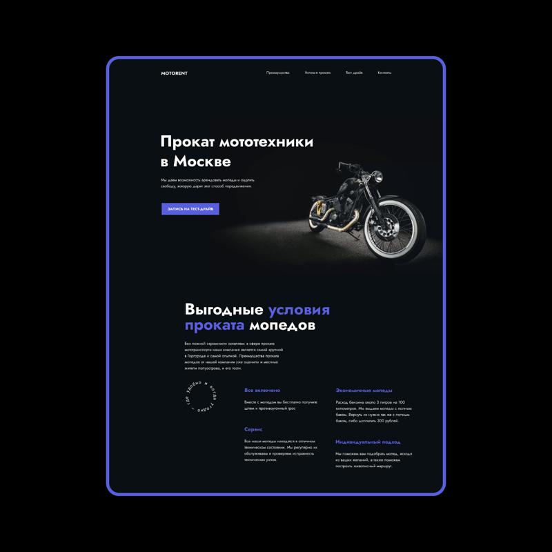 Аренда мототехники в Москве – работа в портфолио фрилансера
