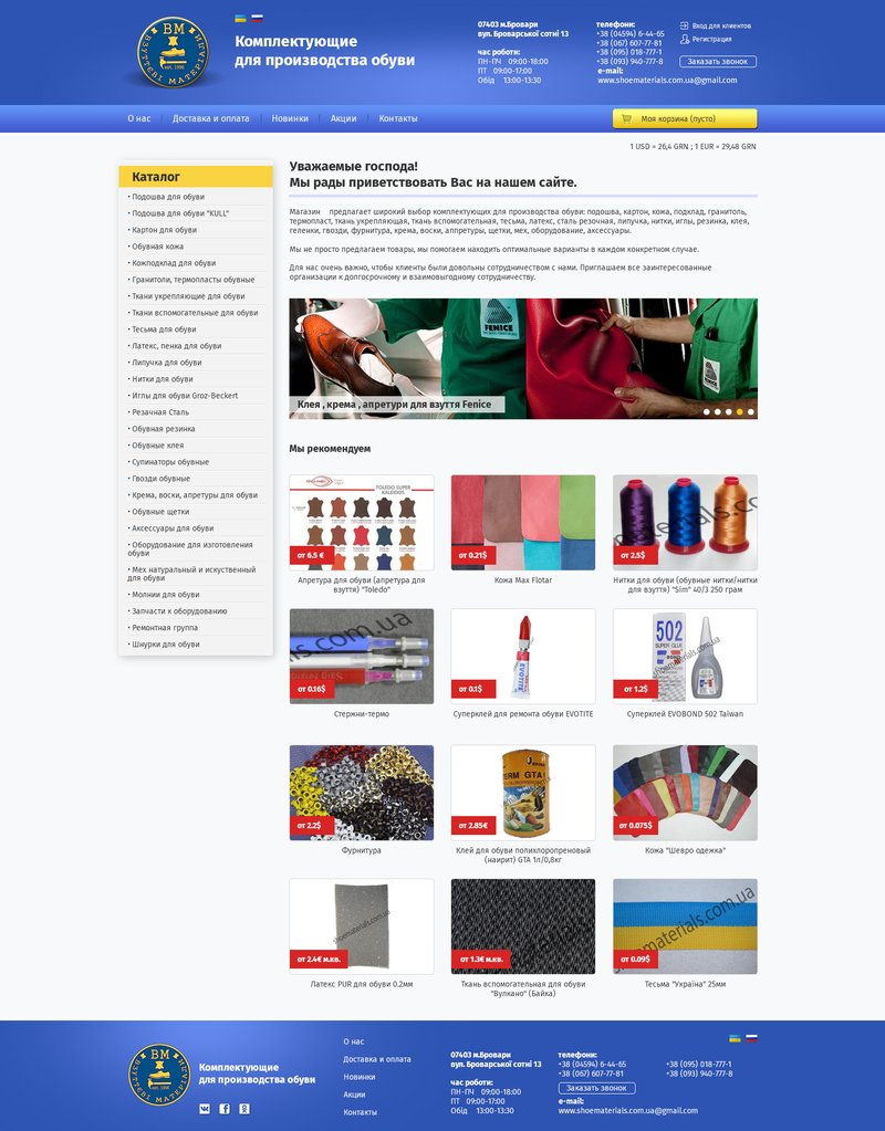 Верстка bootstrap 3 интернет магазина – work in freelancer's portfolio
