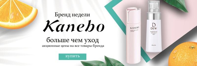 """Баннер для бренду косметики """" Kanebo"""" – work in freelancer's portfolio"""