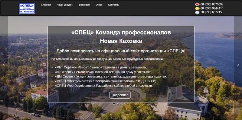 Создание сайта на чистом HTML и CSS, JS и PHP. – work in freelancer's portfolio