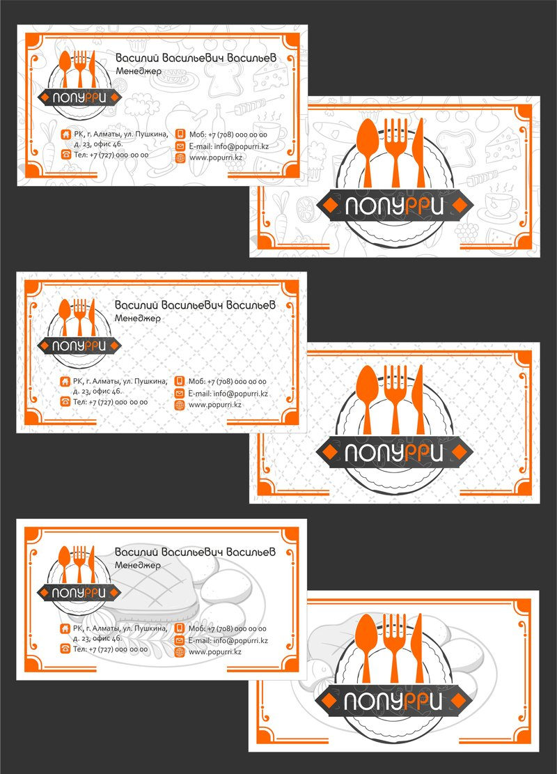 "Лого и визитки для ресторана ""Попурри"" – работа в портфолио фрилансера"