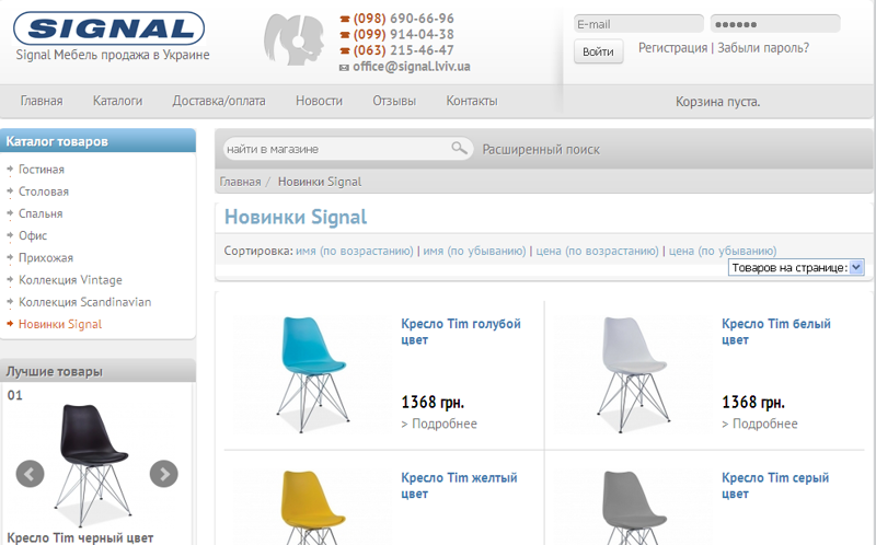 Наполнение интернет-магазина (мебель) – work in freelancer's portfolio