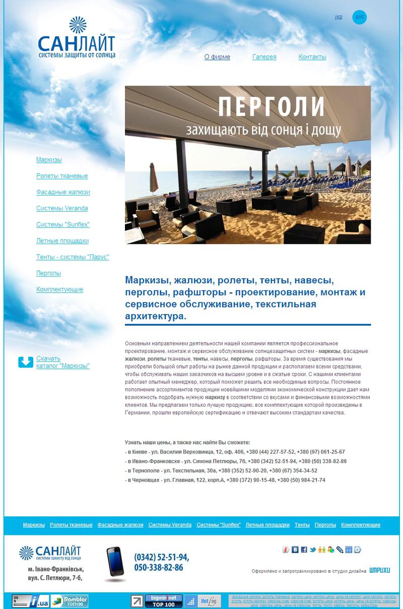 http://sunlight.com.ua/ – работа в портфолио фрилансера