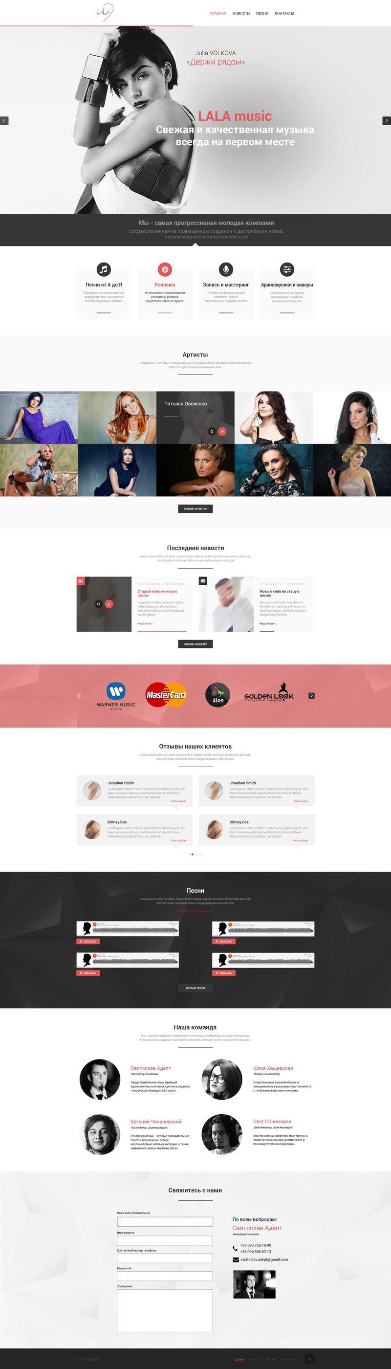 Дизайн и создание сайта для LALA Music – work in freelancer's portfolio
