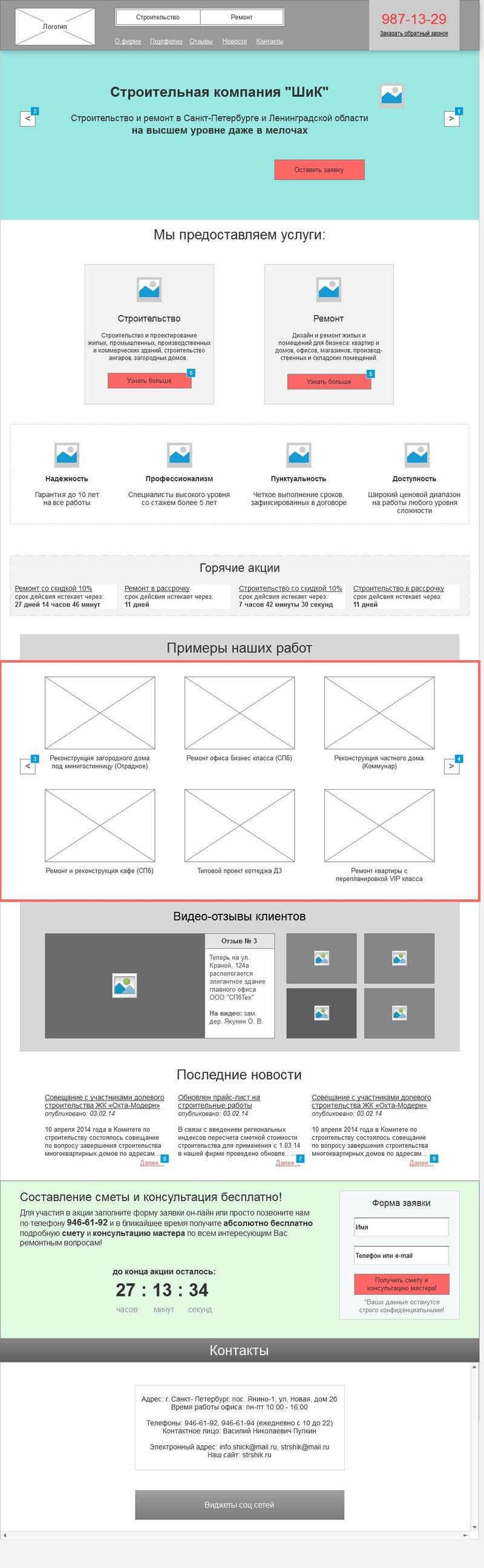 Динамичный корполендинг строительной фирмы – work in freelancer's portfolio