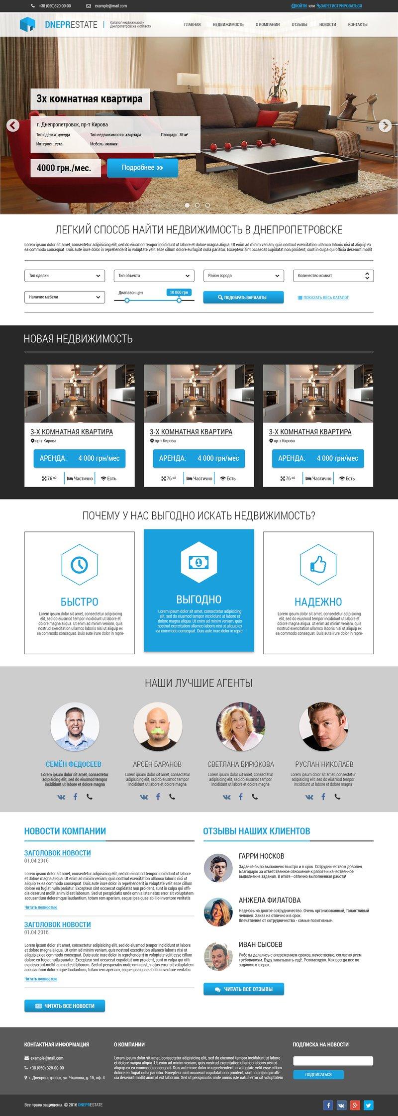 Дизайн лендинга для риелтерского агентства – work in freelancer's portfolio