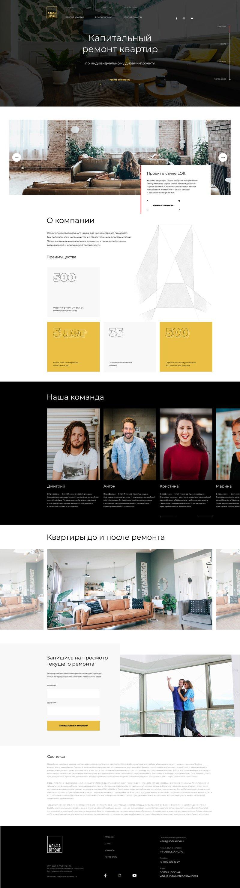 Дизайн сайта Альфа – работа в портфолио фрилансера