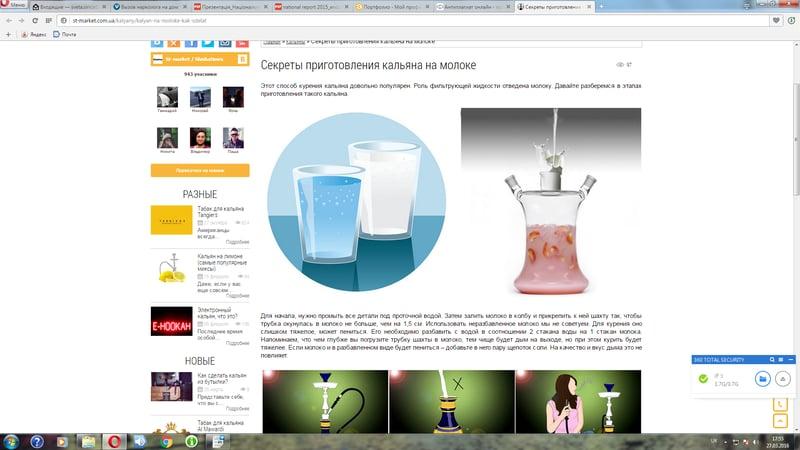 Секреты приготовления кальяна на молоке – work in freelancer's portfolio