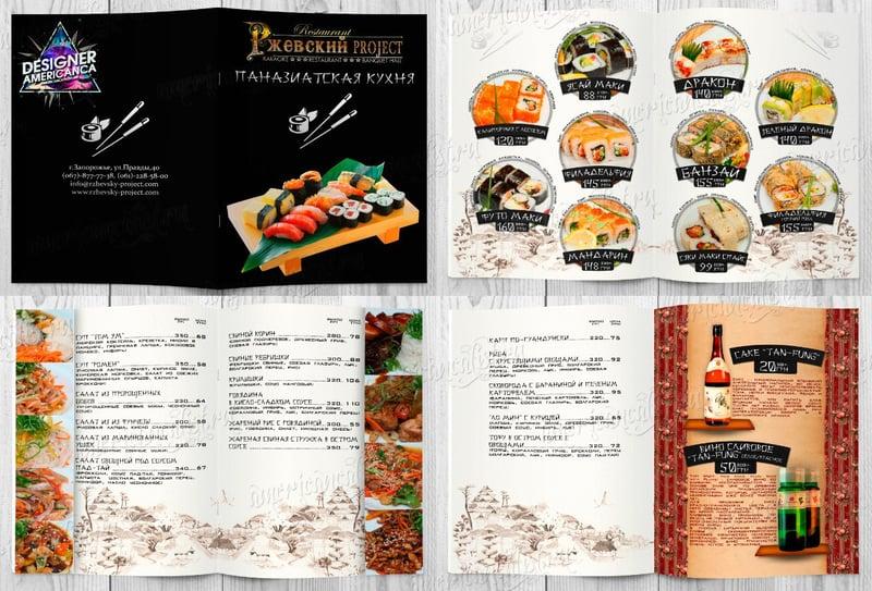 "меню для ресторана ""Ржевский Project"" – work in freelancer's portfolio"