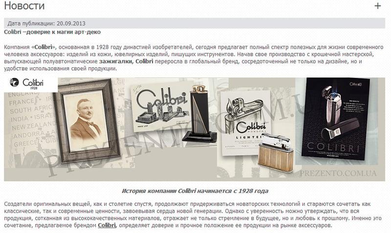 Colibri (аксессуары, описание бренда) – work in freelancer's portfolio
