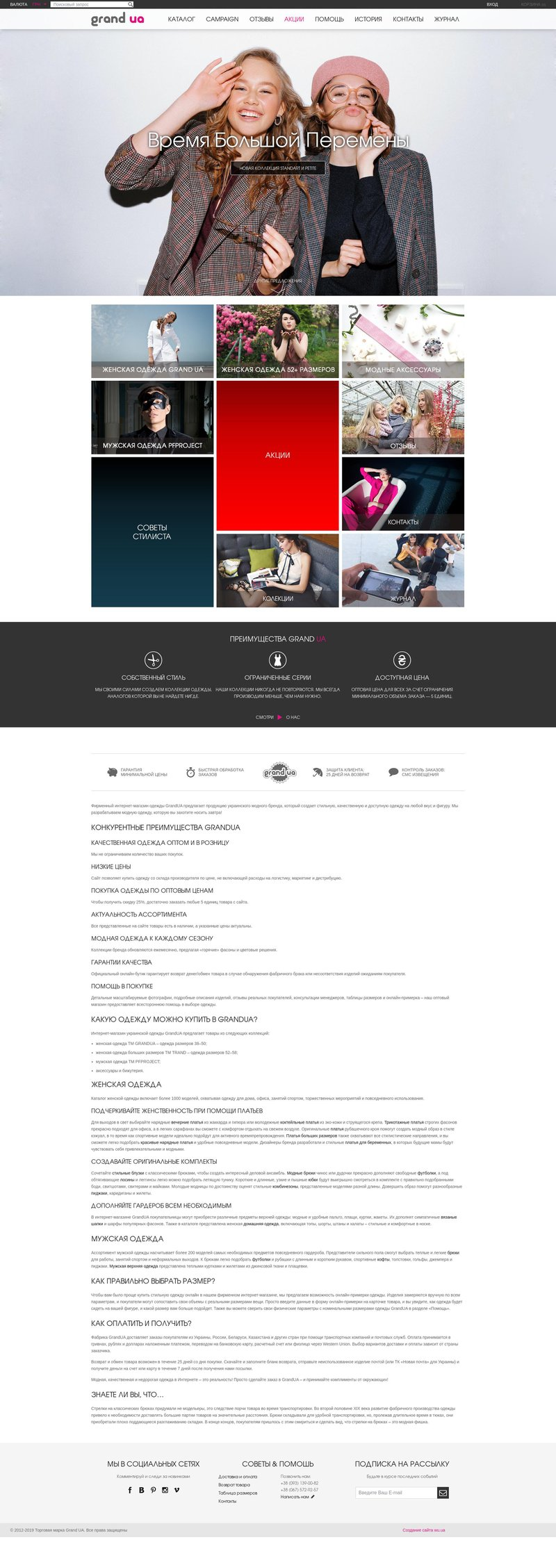 GrandUA – работа в портфолио фрилансера