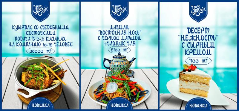 меню новинок блюд от УчЛягян (узбекская кухня) – работа в портфолио фрилансера