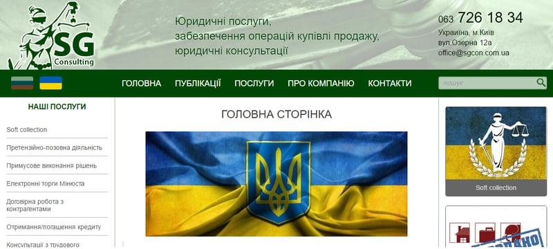 sgcon.com.ua – work in freelancer's portfolio