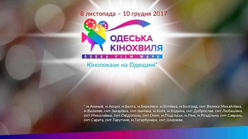 Одеська Кінохвиля – работа в портфолио фрилансера