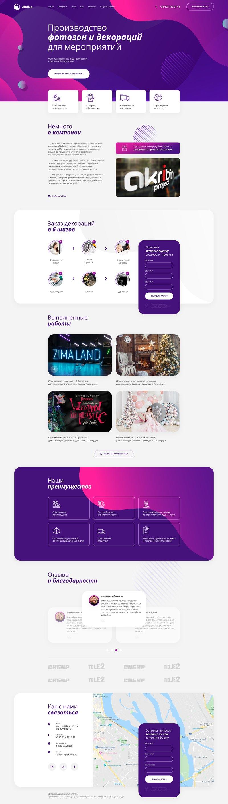 Дизайн сайта декораций для фотозон – работа в портфолио фрилансера
