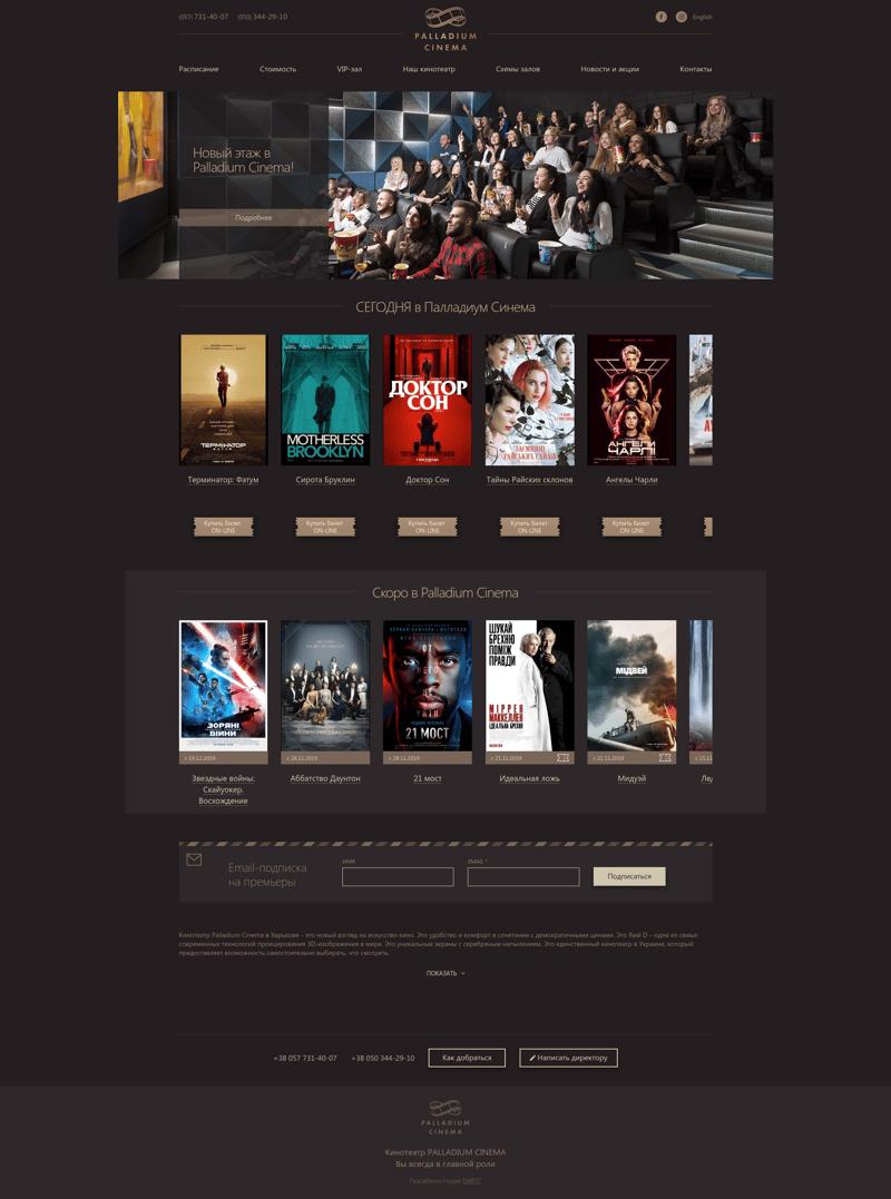 Palladium Cinema – работа в портфолио фрилансера