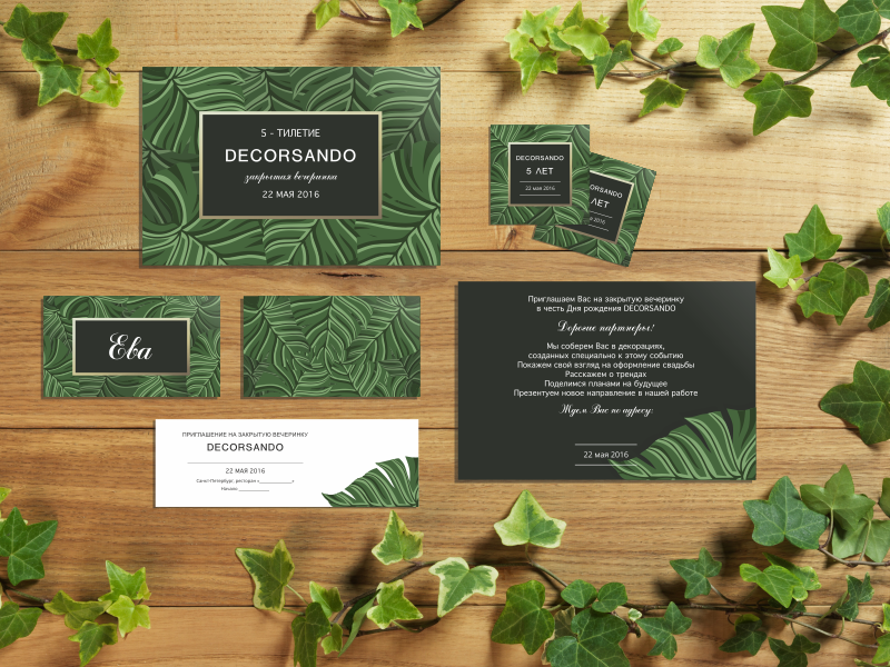 """Вечеринка """"Decorsando"""" – work in freelancer's portfolio"""