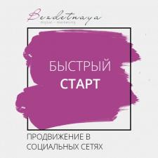 Фрилансер Anastasia Bezdetnaya — Продвижение в социальных сетях (SMM), Реклама в социальных медиа