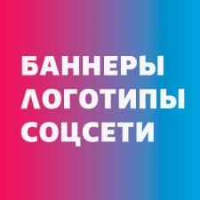 Фрилансер Дмитрий Е. — Казахстан. Специализация — Баннеры, Логотипы