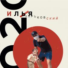 Заказчик Ilya K. — Украина, Днепр.