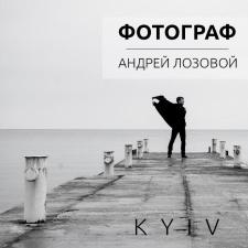 Freelancer Андрей Л. — Ukraine, Kyiv. Specialization — Photography, Photo processing