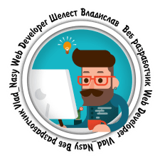 Freelancer Владислав Ш. — Ukraine, Sumy. Specialization — Website development, Web programming
