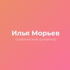 Freelancer Илья М. — Ukraine, Kyiv. Specialization — Web design, Banners