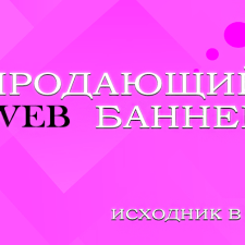 Freelancer Даша А. — Ukraine. Specialization — Banners, C/C++