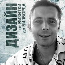 Freelancer Владимир С. — Ukraine. Specialization — Print design, Photo processing