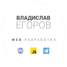 Фрилансер Владислав Е. — Россия, Волгоград. Специализация — PHP, HTML/CSS верстка