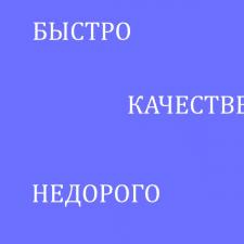 Иван П.