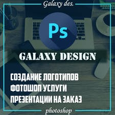 Freelancer Нурбахыт С. — Kazakhstan, Nur-Sultan. Specialization — Web design, Social media page design