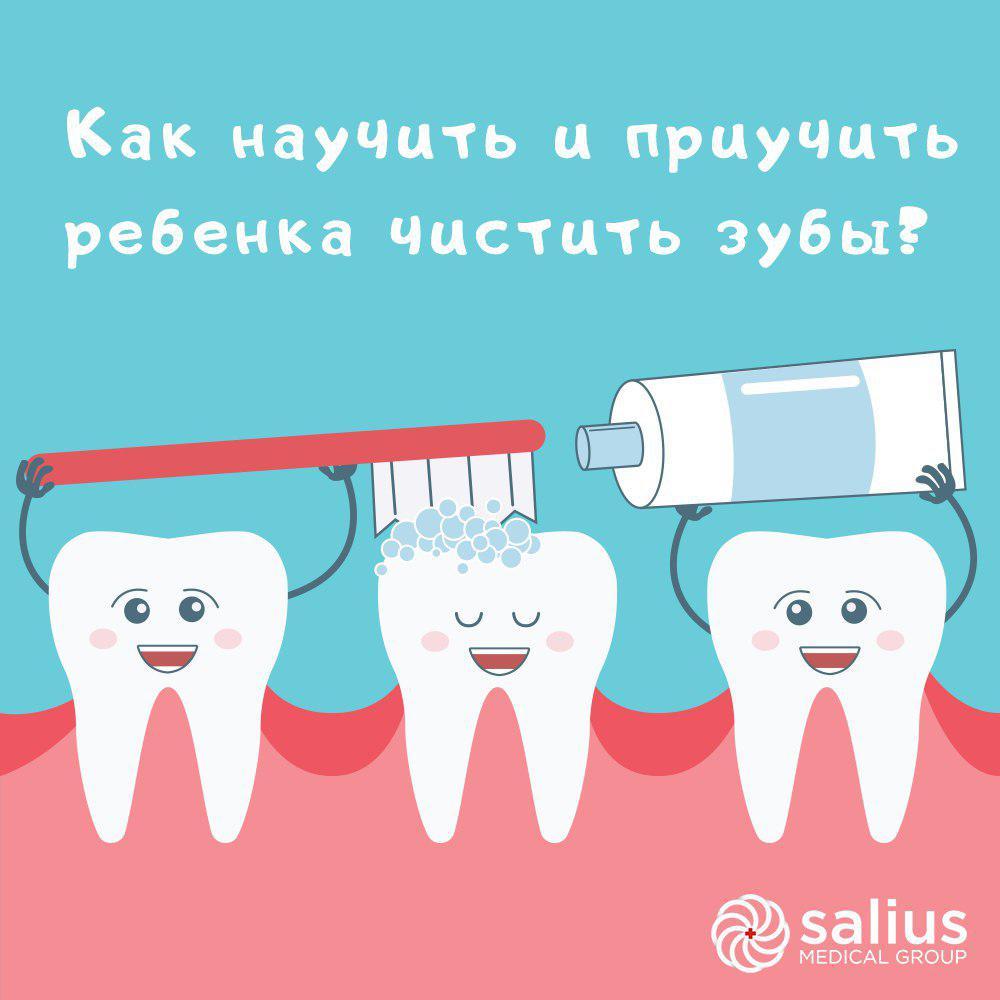 Картинка как научить детей чистить зубы
