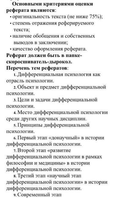 Реферат предмет и задачи дифференциальной психологии 1415