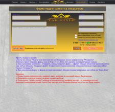 подача заявки на специалиста.jpg (1MB)
