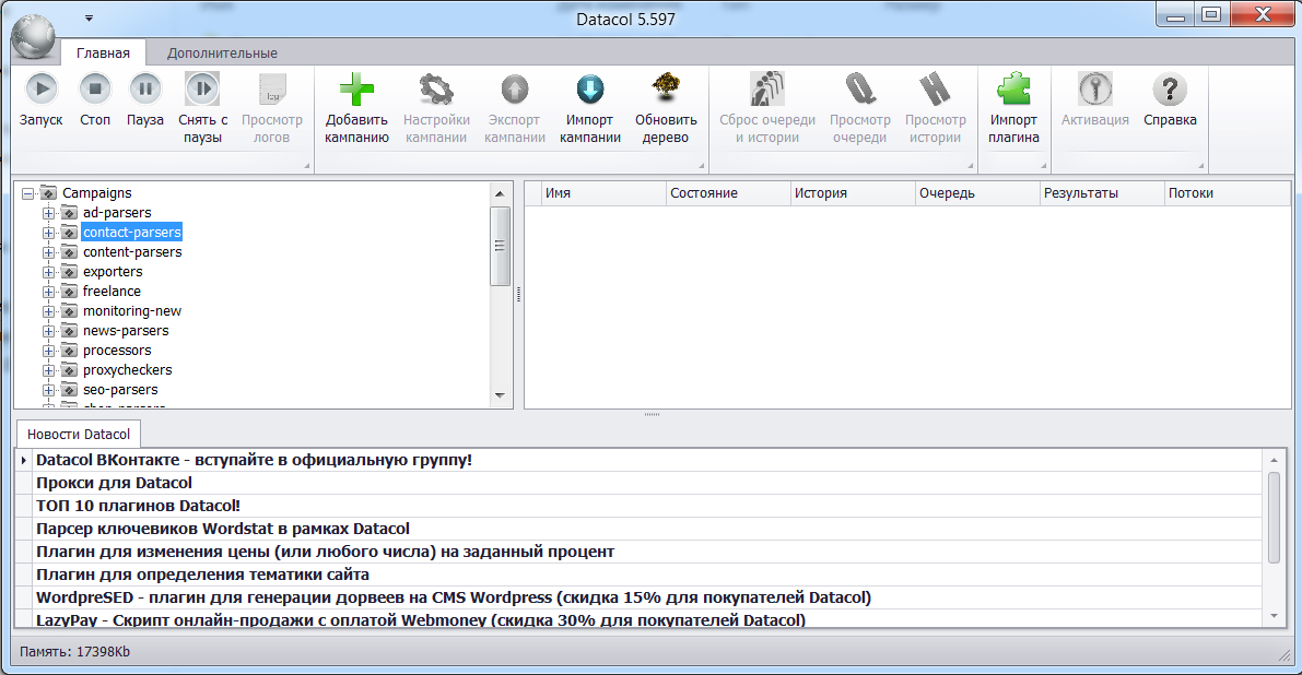 Анонимные Прокси Для Накрутки Подписчиков Одноклассники Анонимные Прокси Для Регистрации Аккаунтов Twitch Advanced, шустрые прокси для парсинга с операторами