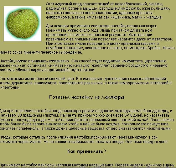 рецепт приготовления лекарства из адамового яблока